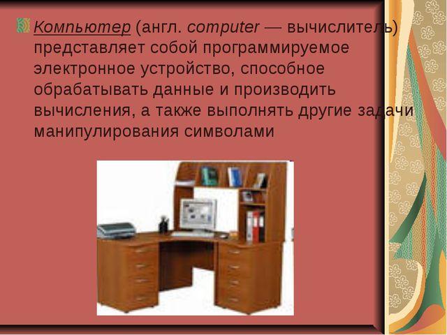 Компьютер (англ. computer — вычислитель) представляет собой программируемое э...