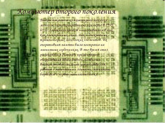 Второе поколение компьютерной техники — машины, сконструированные примерно в...