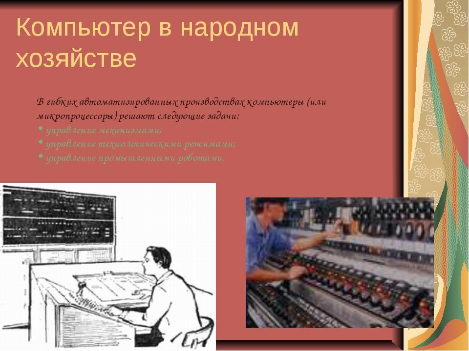 Компьютер в народном хозяйстве В гибких автоматизированных производствах комп...