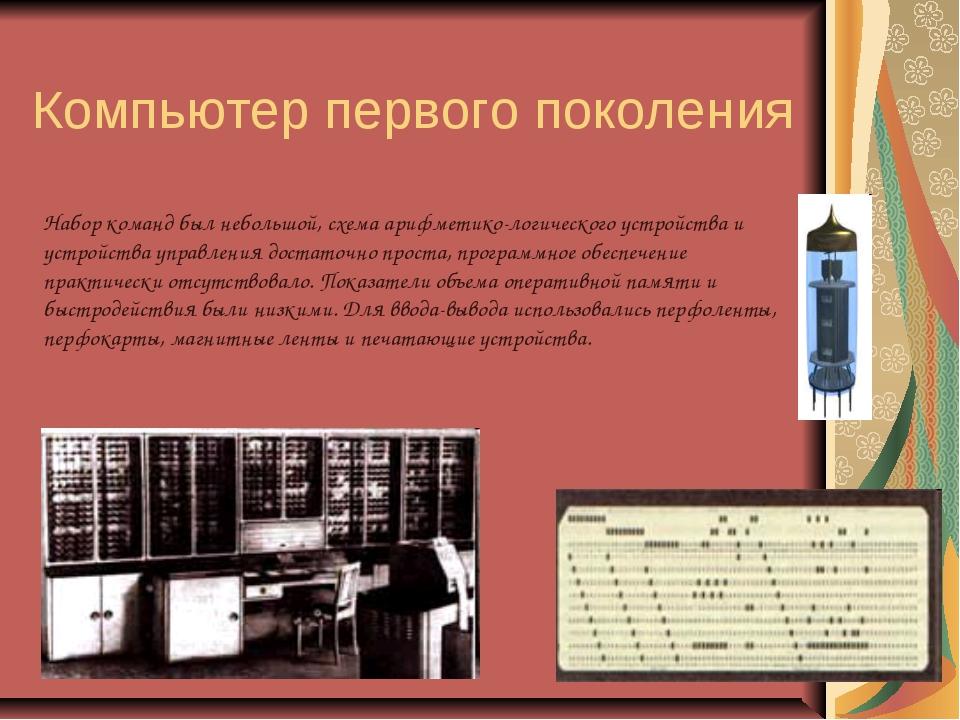 Компьютер первого поколения Набор команд был небольшой, схема арифметико-логи...