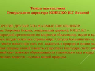 Тезисы выступления Генерального директора ЮНЕСКО И.Г. Боковой ДОРОГИЕ ДРУЗЬЯ!