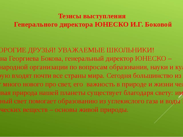 Тезисы выступления Генерального директора ЮНЕСКО И.Г. Боковой ДОРОГИЕ ДРУЗЬЯ!...