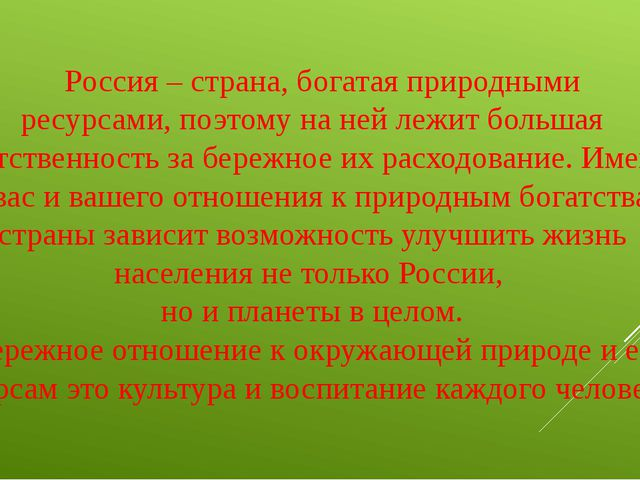 Россия – страна, богатая природными ресурсами, поэтому на ней лежит большая...