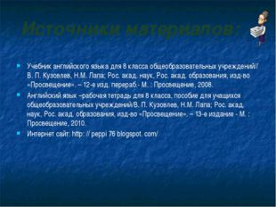 Источники материалов: Учебник английского языка для 8 класса общеобразователь