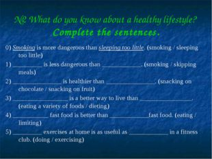 №2 What do you know about a healthy lifestyle? Complete the sentences. 0) Smo