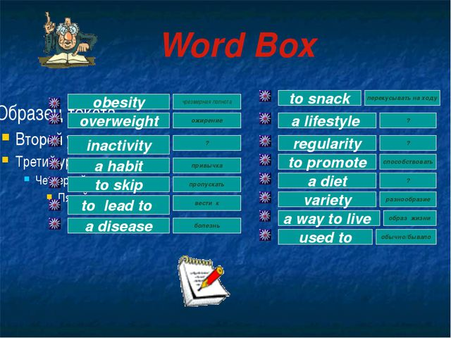 Word Box obesity overweight variety a diet to promote regularity a lifestyle...