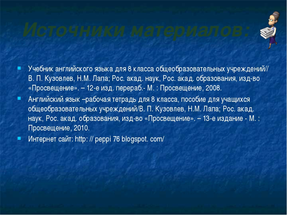 Источники материалов: Учебник английского языка для 8 класса общеобразователь...