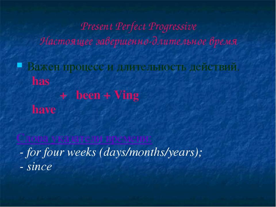 Present Perfect Progressive Настоящее завершенно-длительное время Важен проце...