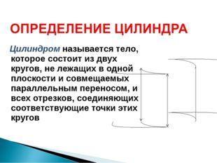 Цилиндром называется тело, которое состоит из двух кругов, не лежащих в одно