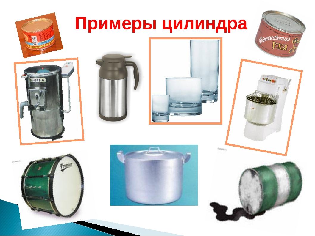 Примеры цилиндра