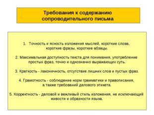 Требования к содержанию сопроводительного письма Точность и ясность изложения