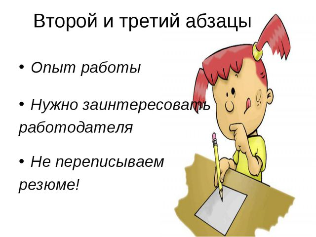 Второй и третий абзацы Опыт работы Нужно заинтересовать работодателя Не переп...