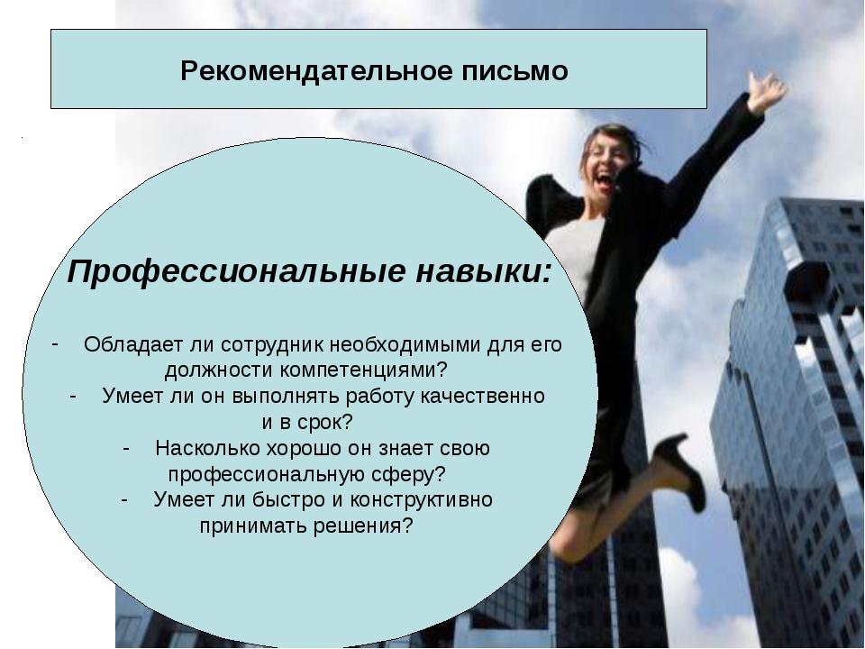 Рекомендательное письмо Профессиональные навыки: Обладает ли сотрудник необхо...