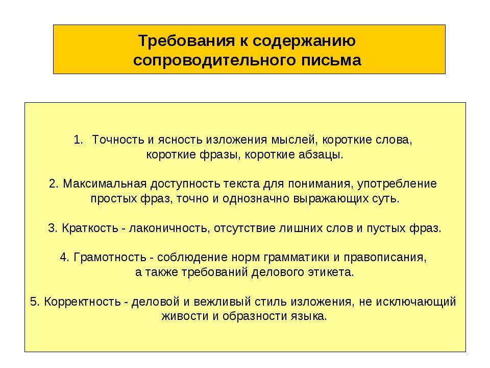 Требования к содержанию сопроводительного письма Точность и ясность изложения...