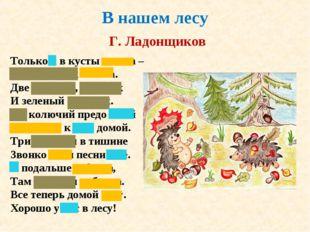 В нашем лесу Г. Ладонщиков