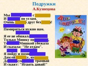 Подружки А.Кузнецова Мы поссорились с подругой И уселись по углам. Очень скуч