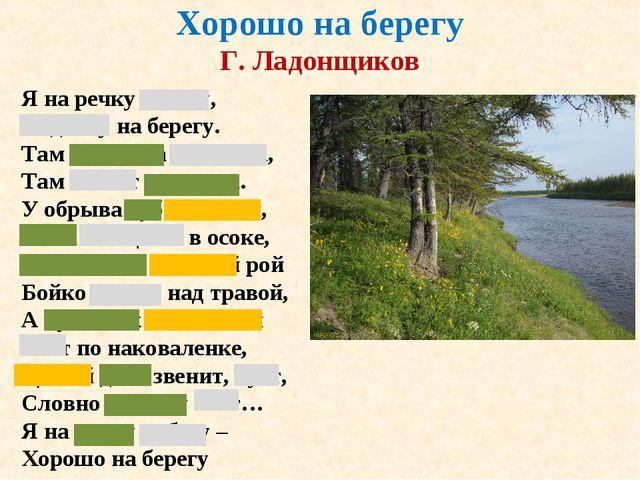Хорошо на берегу Г. Ладонщиков