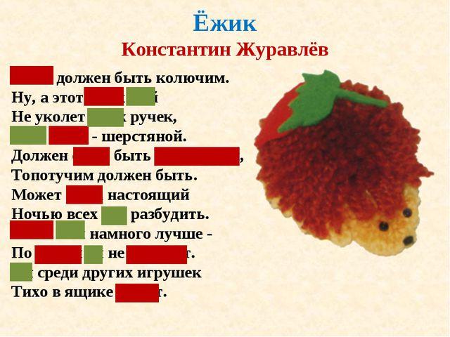 Ёжик Константин Журавлёв