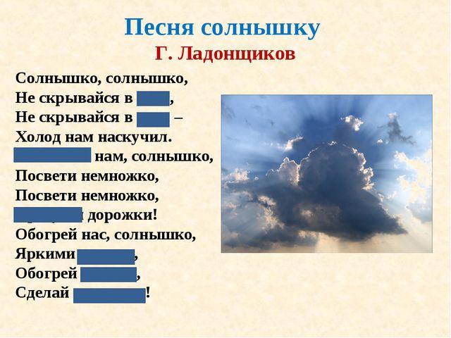Песня солнышку Г. Ладонщиков