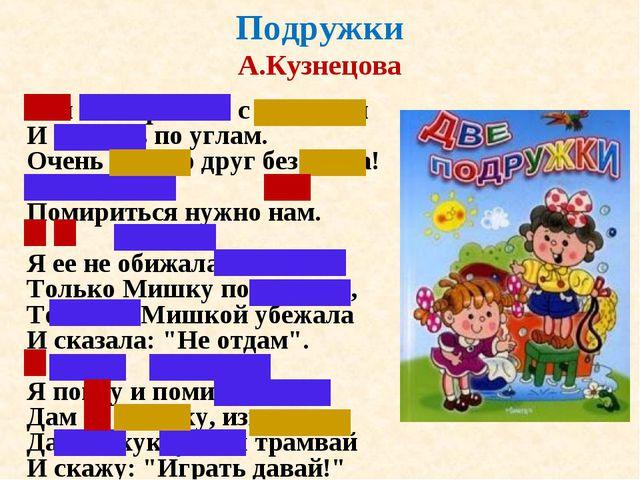 Подружки А.Кузнецова Мы поссорились с подругой И уселись по углам. Очень скуч...