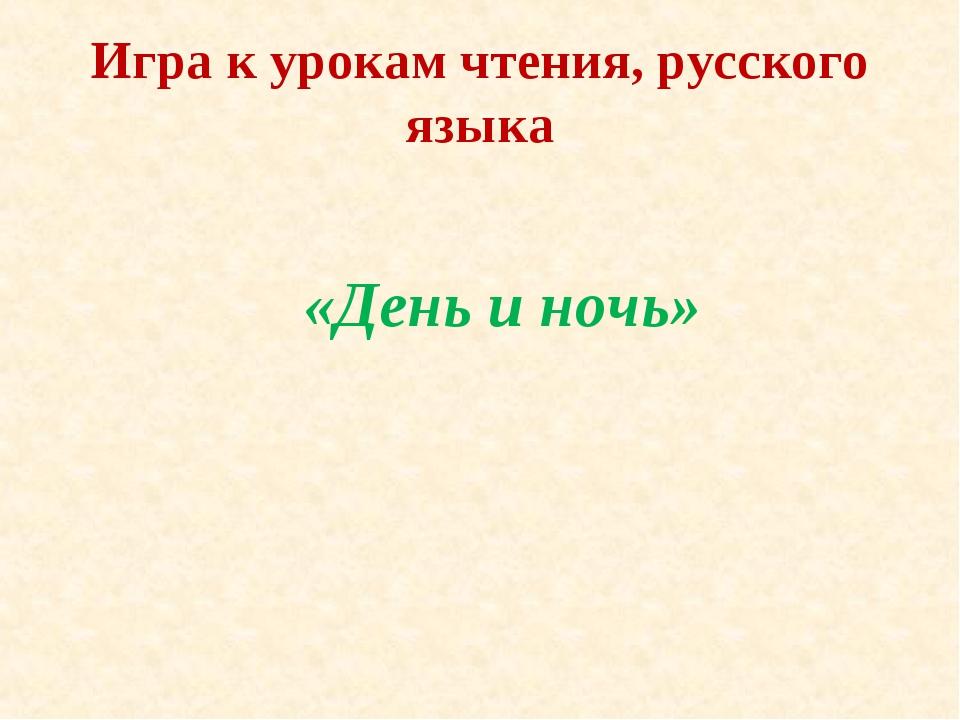 Игра к урокам чтения, русского языка «День и ночь»