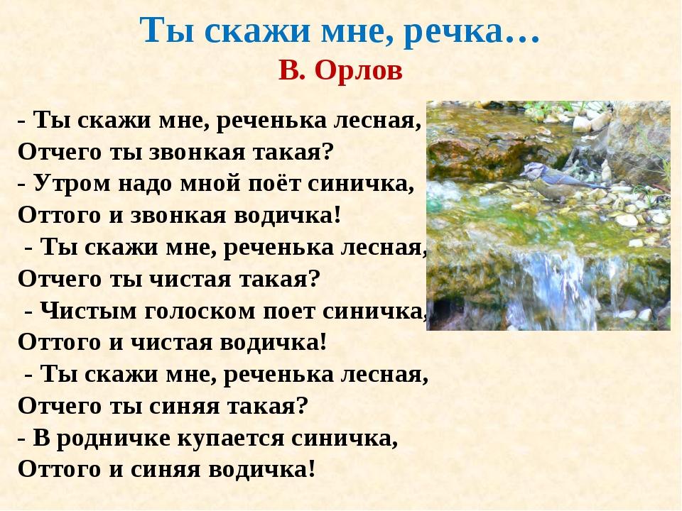 Ты скажи мне, речка… В. Орлов
