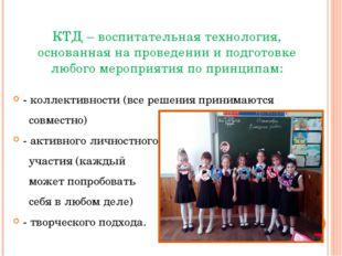КТД – воспитательная технология, основанная на проведении и подготовке любого