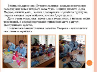 Ребята объединения «Бумагопластика» делали новогоднюю поделку для детей детс