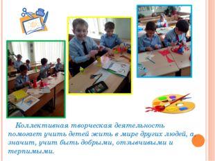 Коллективная творческая деятельность помогает учить детей жить в мире других