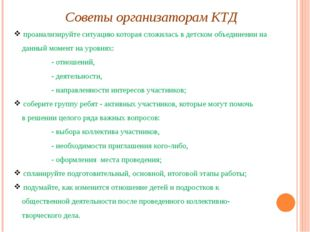 Советы организаторам КТД проанализируйте ситуацию которая сложилась в детском