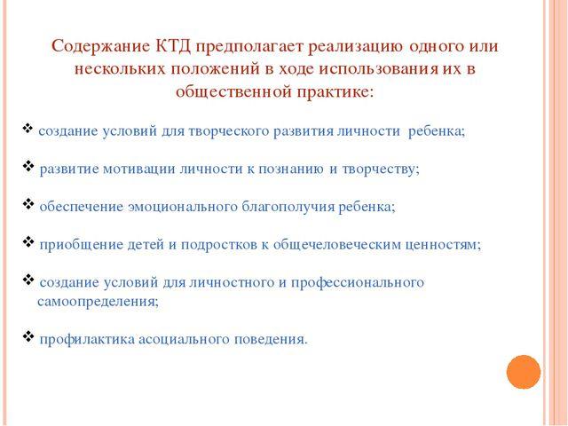 Содержание КТД предполагает реализацию одного или нескольких положений в ходе...