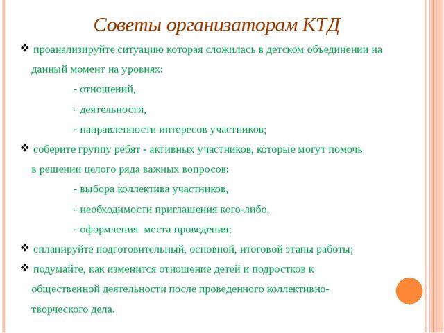 Советы организаторам КТД проанализируйте ситуацию которая сложилась в детском...