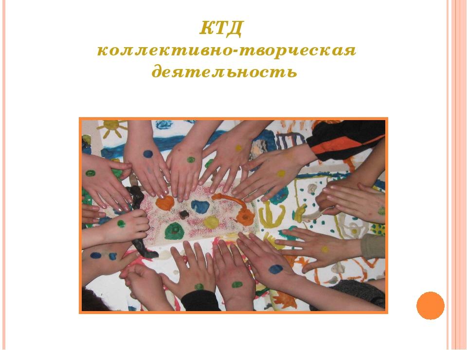 КТД коллективно-творческая деятельность