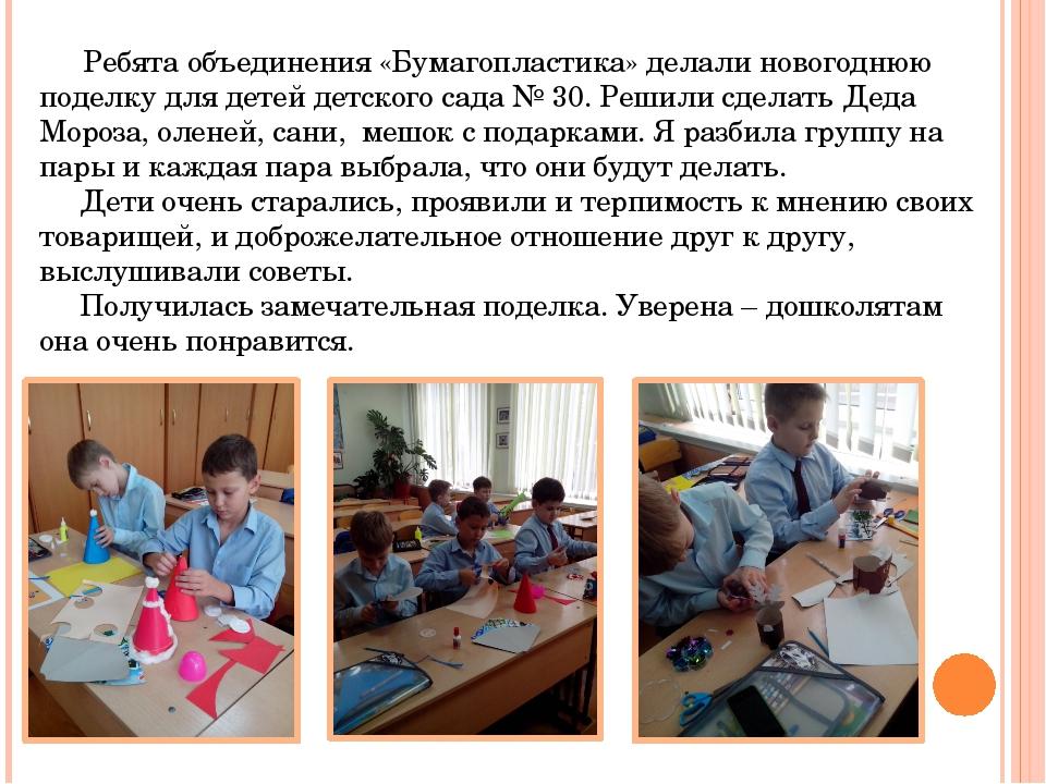 Ребята объединения «Бумагопластика» делали новогоднюю поделку для детей детс...