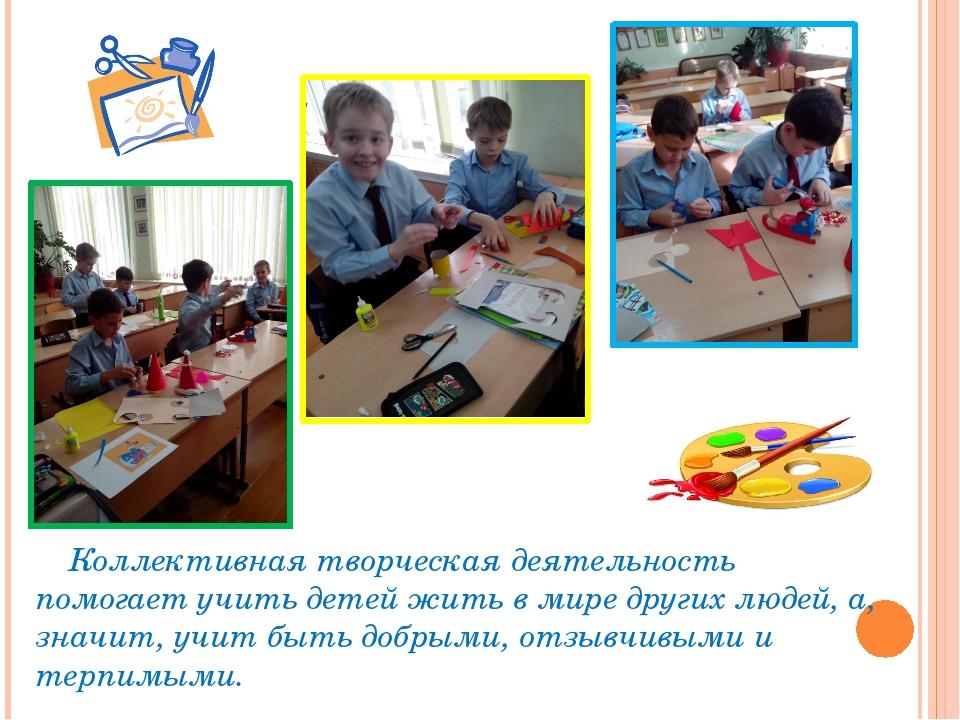 Коллективная творческая деятельность помогает учить детей жить в мире других...