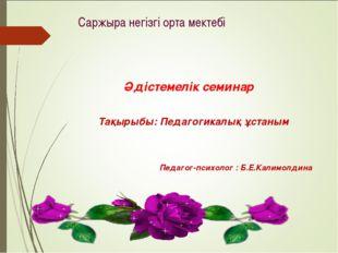 Саржыра негізгі орта мектебі Әдістемелік семинар Тақырыбы: Педагогикалық ұста