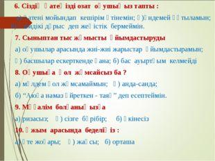 6. Сіздің қатеңізді озат оқушыңыз тапты : а) қатені мойындап кешірім өтінемі