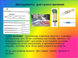Инструменты для сухого валяния Сухое валяние – уплотнение комочков шерсти с п