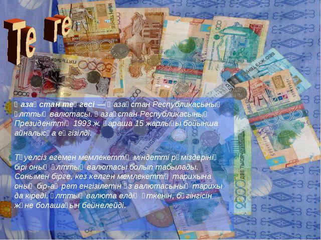Қазақстан теңгесі — Қазақстан Республикасының ұлттық валютасы. Қазақстан Респ...