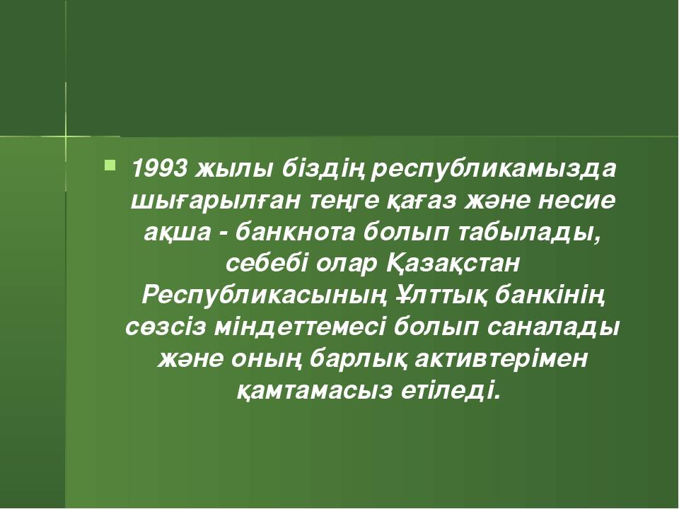 1993 жылы біздің республикамызда шығарылған теңге қағаз және несие ақша - бан...