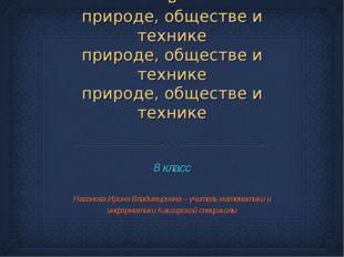 Информация в природе, обществе и технике 8 класс Наганова Ирина Владимировна