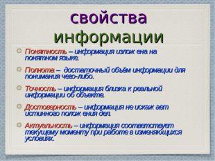 свойства информации Понятность– информация изложена на понятном языке. Полно