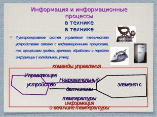 Информация и информационные процессы в технике Функционирование систем управл