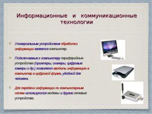 Информационные и коммуникационные технологии Универсальным устройством обрабо