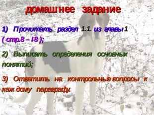 домашнее задание 1) Прочитать раздел 1.1. из главы 1 ( стр.8– I8 ); 2) Выпис