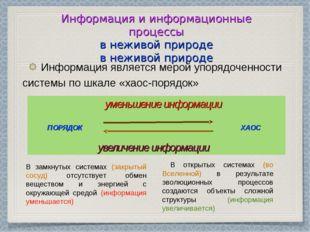 Информация и информационные процессы в неживой природе Информация является ме