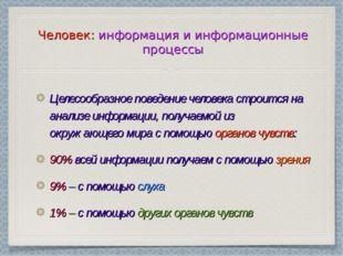 Человек: информация и информационные процессы Целесообразное поведение челове