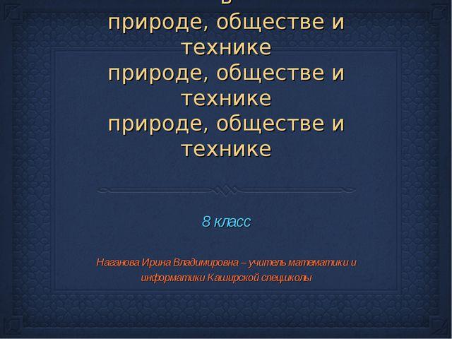 Информация в природе, обществе и технике 8 класс Наганова Ирина Владимировна...