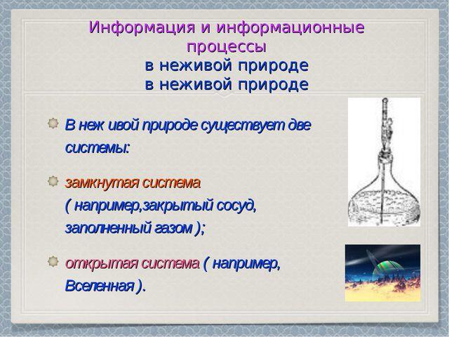 Информация и информационные процессы в неживой природе В неживой природе суще...