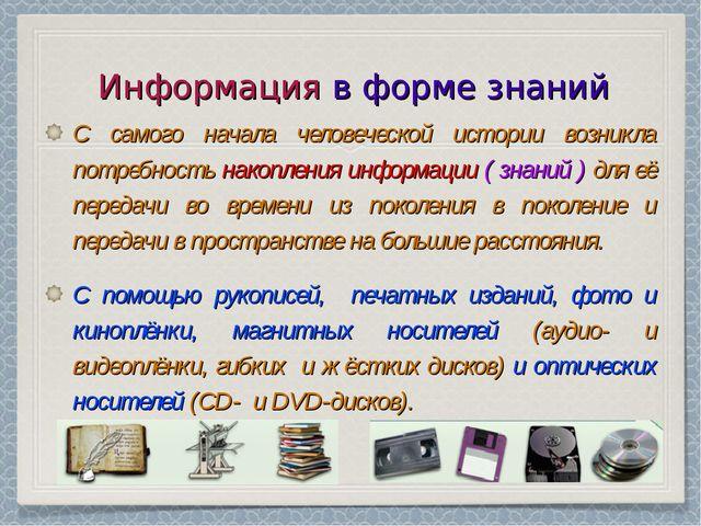 Информация в форме знаний С самого начала человеческой истории возникла потре...